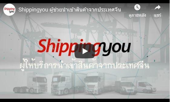video นำเข้าสินค้าจากจีน ชิปปิ้ง ชิปปิ้งH video