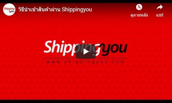 shippingจีน ShippingจีนH video2