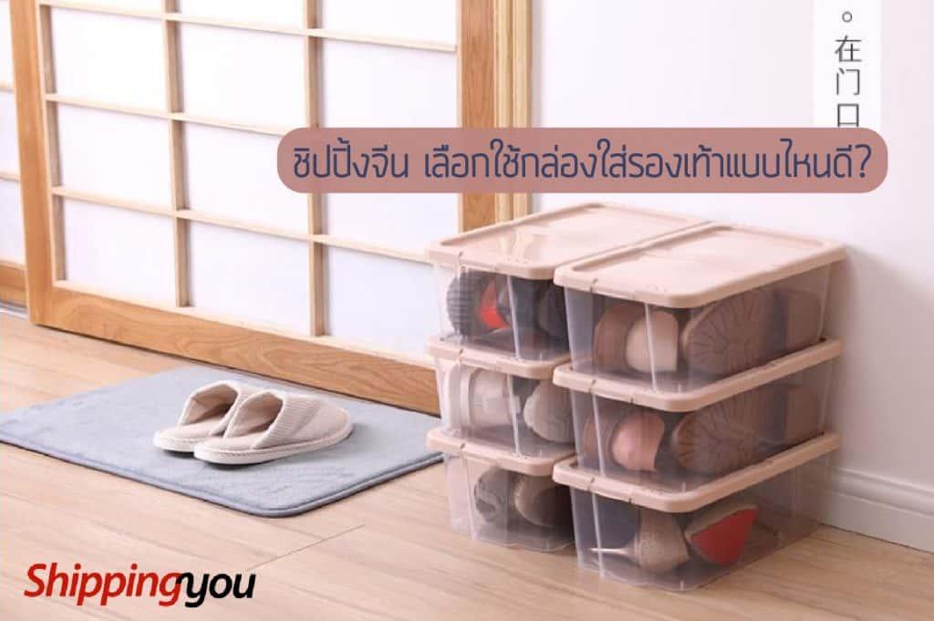 ชิปปิ้งจีน เลือกใช้กล่องใส่รองเท้าแบบไหนดี? ชิปปิ้งจีน ชิปปิ้งจีน เลือกใช้กล่องใส่รองเท้าแบบไหนดี? 100606 01 1024x681
