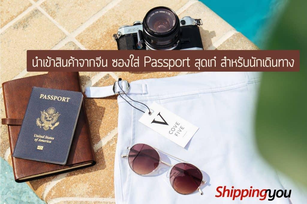 นำเข้าสินค้าจากจีน ซองใส่ Passport สุดเก๋ สำหรับนักเดินทาง นำเข้าสินค้าจากจีน นำเข้าสินค้าจากจีน ซองใส่ Passport สุดเก๋ สำหรับนักเดินทาง 100612 01 1024x681