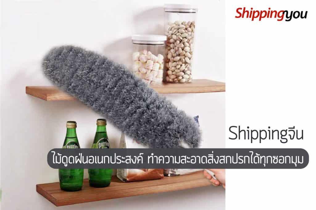 Shippingจีน ไม้ดูดฝ่นอเนกประสงค์ ทำความสะอาดสิ่งสกปรกได้ทุกซอกมุม shippingจีน Shippingจีน ไม้ดูดฝ่นอเนกประสงค์ ทำความสะอาดสิ่งสกปรกได้ทุกซอกมุม 110607 01 1024x681