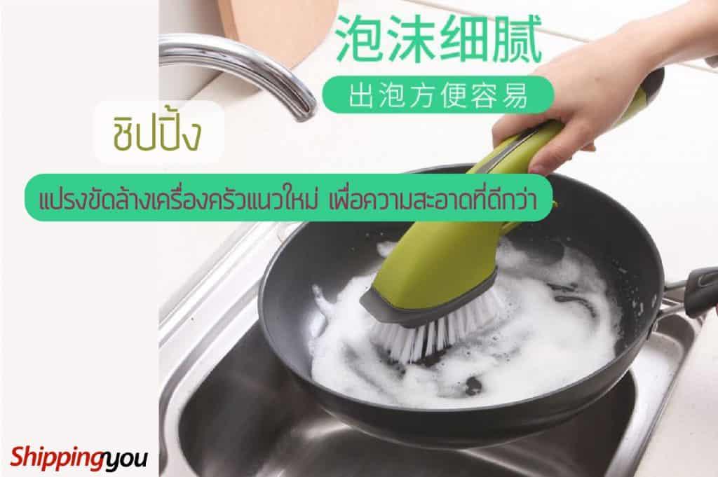ชิปปิ้ง แปรงขัดล้างเครื่องครัวแนวใหม่ เพื่อความสะอาดที่ดีกว่า ชิปปิ้ง ชิปปิ้ง แปรงขัดล้างเครื่องครัวแนวใหม่ เพื่อความสะอาดที่ดีกว่า 110618 01 1024x681