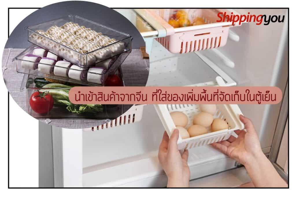 นำเข้าสินค้าจากจีน ที่ใส่ของเพิ่มพื้นที่จัดเก็บในตู้เย็น นำเข้าสินค้าจากจีน นำเข้าสินค้าจากจีน ที่ใส่ของเพิ่มพื้นที่จัดเก็บในตู้เย็น 120607 01 1024x681