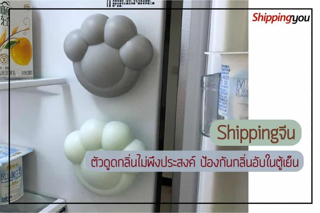 Shippingจีน ตัวดูดกลิ่นไม่พึงประสงค์ ป้องกันกลิ่นอับในตู้เย็น shippingจีน Shippingจีน ตัวดูดกลิ่นไม่พึงประสงค์ ป้องกันกลิ่นอับในตู้เย็น 120617 01 1024x681
