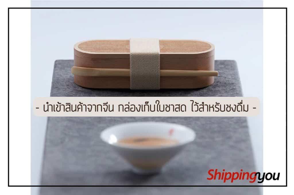 นำเข้าสินค้าจากจีน กล่องเก็บใบชาสด ไว้สำหรับชงดื่ม นำเข้าสินค้าจากจีน นำเข้าสินค้าจากจีน กล่องเก็บใบชาสด ไว้สำหรับชงดื่ม 140611 01 1024x681