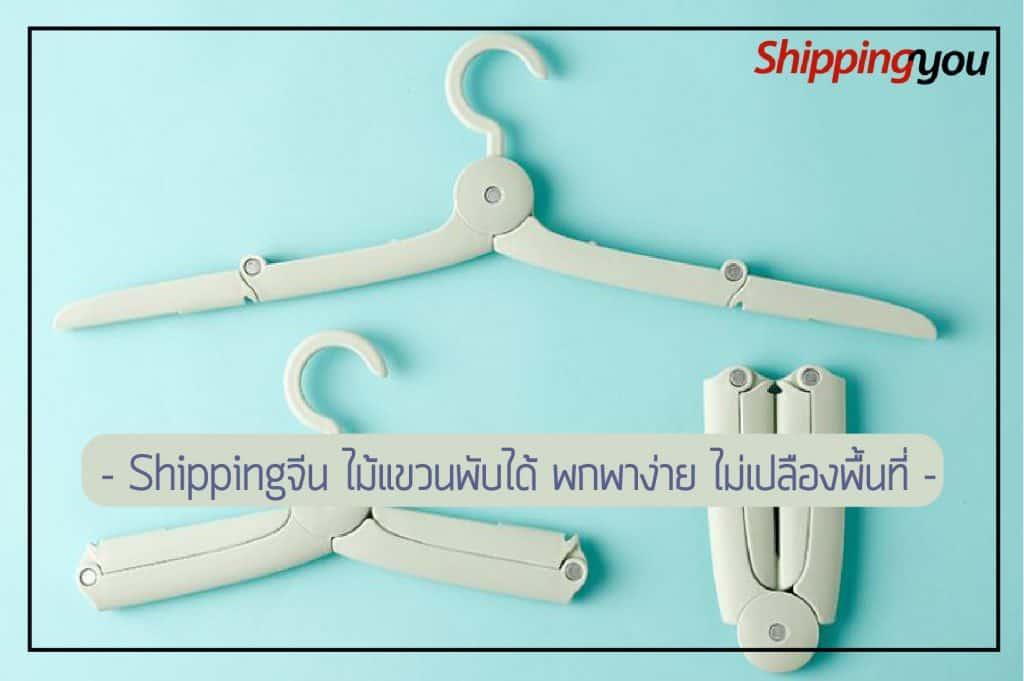 Shippingจีน ไม้แขวนพับได้ พกพาง่าย ไม่เปลืองพื้นที่ shippingจีน Shippingจีน ไม้แขวนพับได้ พกพาง่าย ไม่เปลืองพื้นที่ 140617 01 1024x681