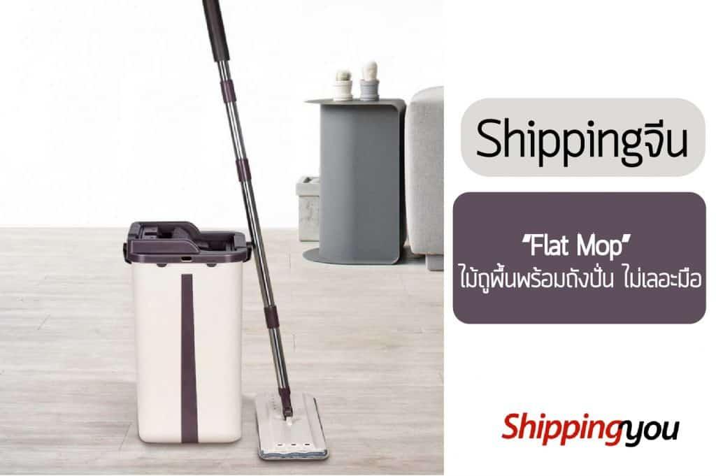 Shippingจีน Flat Mop ไม้ถูพื้นพร้อมถังปั่น ไม่เลอะมือ shippingจีน Shippingจีน Flat Mop ไม้ถูพื้นพร้อมถังปั่น ไม่เลอะมือ 170616 01 1024x681
