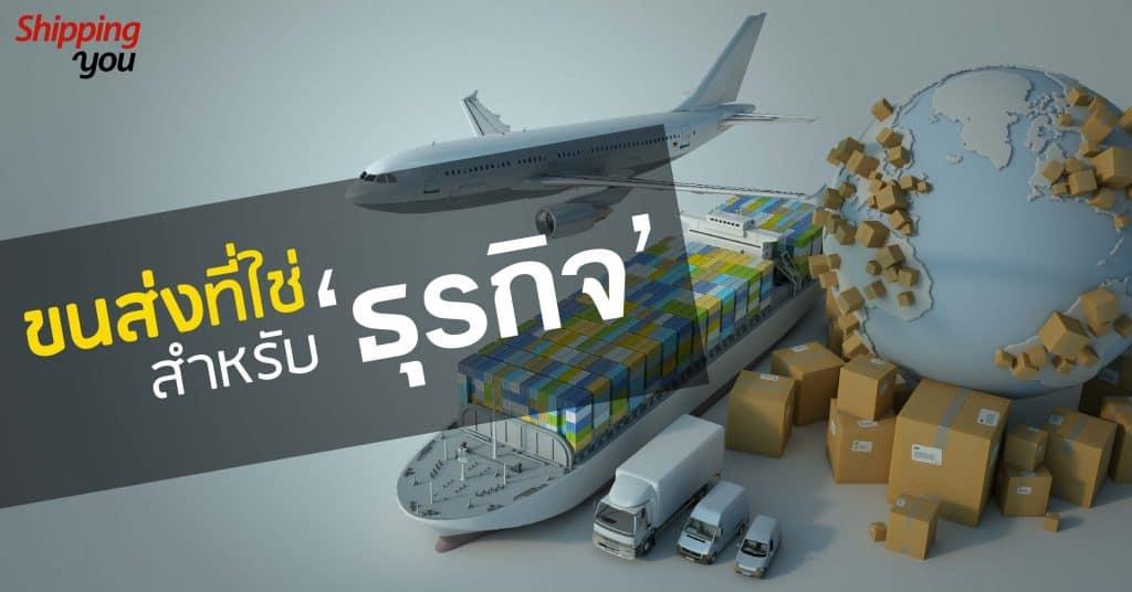 ชิปปิ้ง เลือกขนส่งแบบไหน ที่ใช่สำหรับธุรกิจ-shippingyou ชิปปิ้ง ชิปปิ้ง เลือกขนส่งแบบไหน ที่ใช่สำหรับธุรกิจ                                                                                                         shippingyou 1024x536