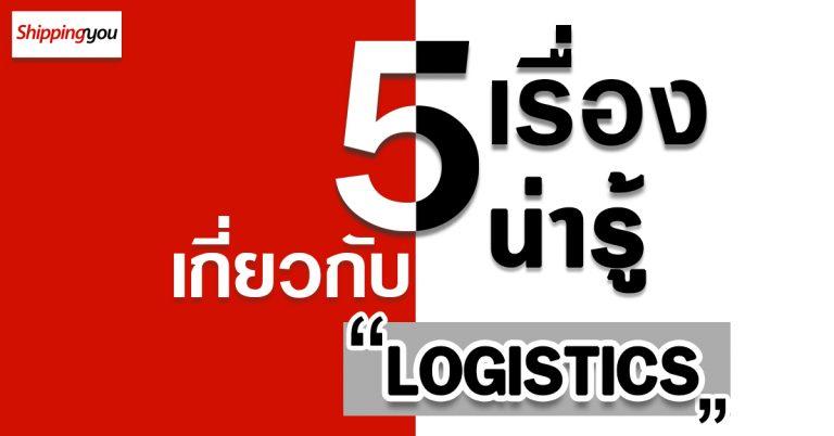 ชิปปิ้ง 5 เรื่องน่ารู้เกี่ยวกับ Logistics-Shippingyou ชิปปิ้ง ชิปปิ้ง เรื่องน่ารู้เกี่ยวกับโลจิสติกส์หรือการขนส่งสินค้า 5                                                                 Logistics Shippingyou 768x402