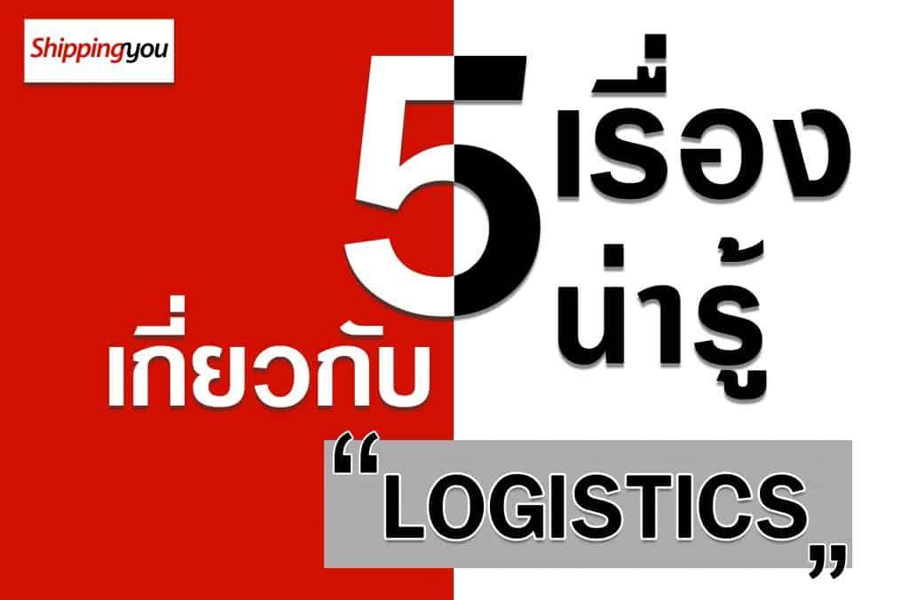 ชิปปิ้ง ชิปปิ้ง เรื่องน่ารู้เกี่ยวกับโลจิสติกส์หรือการขนส่งสินค้า shippingyou logistics 1024x676