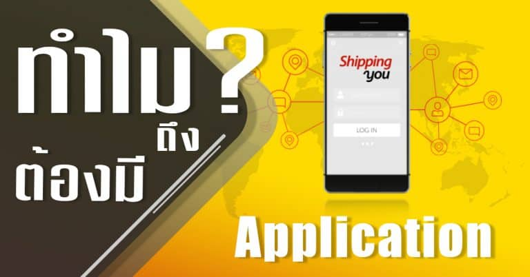 ชิปปิ้ง ทำไมบริษัทถึงต้องมี Application ชิปปิ้ง ชิปปิ้ง ข้อดีที่ทำไมบริษัทถึงต้องมี Application                           768x402