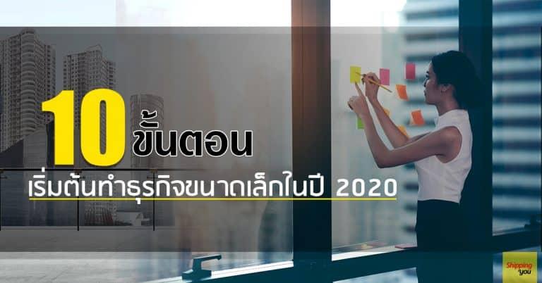 ชิปปิ้ง 10 ขั้นตอนในการเริ่มต้นธุรกิจขนาดเล็กในปี 2020 Shippingyou ชิปปิ้ง ชิปปิ้ง 10 ขั้นตอนในการเริ่มต้นธุรกิจขนาดเล็กในปี 2020 10                      768x402
