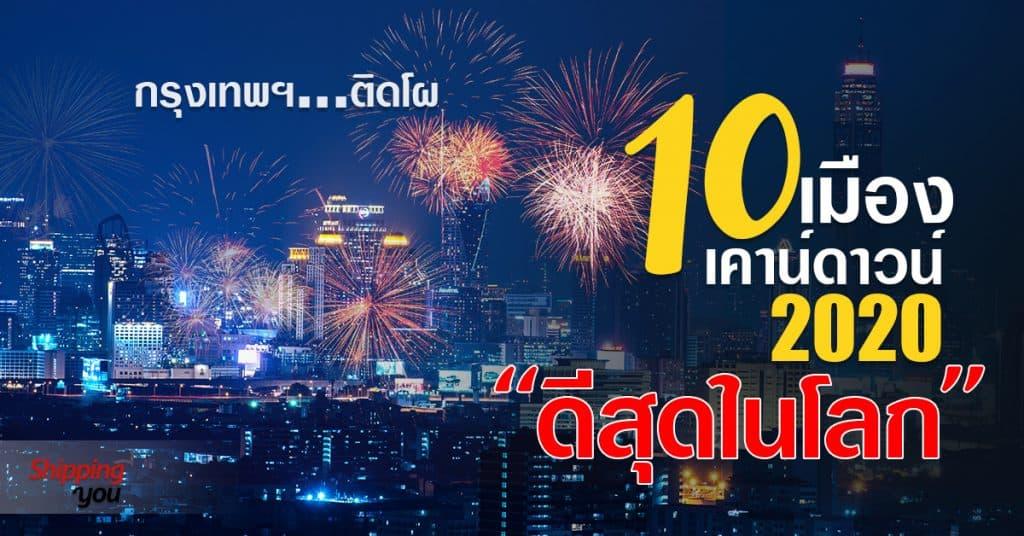 1688_10 เมืองเคาท์ดาวน์_Shippingyou 1688 1688 แนะนำ 10 เมืองที่ดีที่สุดของโลก สำหรับส่งท้ายปีเก่าต้อนรับปีใหม่ 10                                               Shippingyou 1024x536