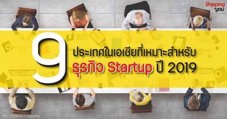ชิปปิ้ง 9 ประเทศในเอเชียที่เหมาะสำหรับการทำธุรกิจ startup ปี 2019-Shippingyou ชิปปิ้ง ชิปปิ้ง 9 ประเทศในเอเชียที่เหมาะสำหรับธุรกิจ Startup ในปี 2019 9                                                                                                                       startup        2019 Shippingyou 768x402