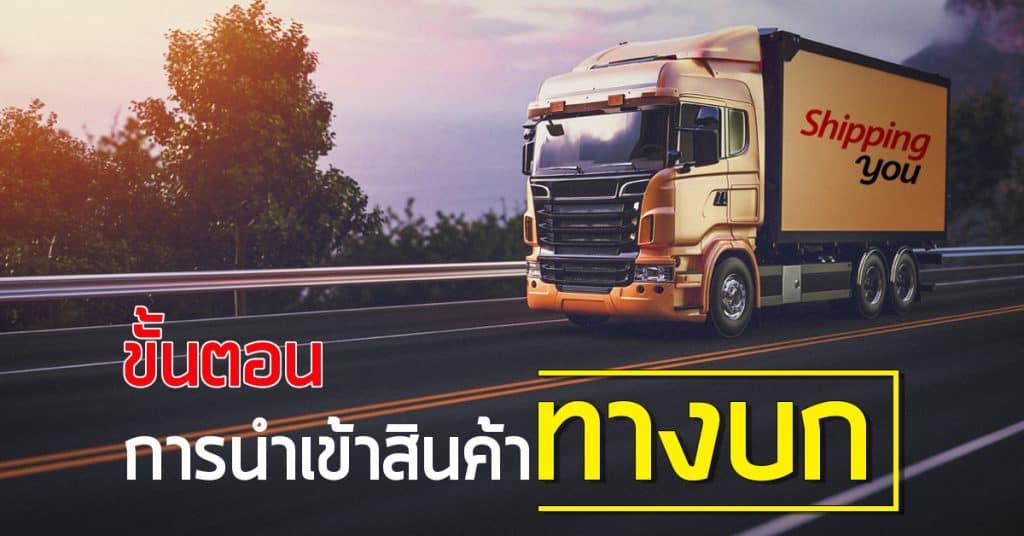 ชิปปิ้ง ขนส่งทางบก Shippingyou(2) ชิปปิ้ง ชิปปิ้ง ขั้นตอนการนำเข้าสินค้าจากประเทศจีนมาที่ประเทศไทย (ทางบก)                                Shippingyou2 1024x536