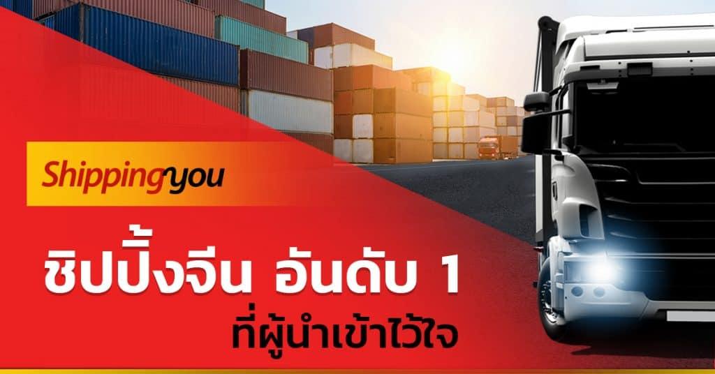 ชิปปิ้งจีน Shippingyou ชิปปิ้งจีน ชิปปิ้งจีน Shippingyou แบรนด์อันดับ 1 ของการนำเข้าสินค้าจากจีนมาไทยครบวงจร                                                   1 Shippingyou 1024x536
