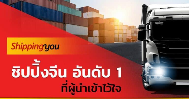 ชิปปิ้งจีน Shippingyou ชิปปิ้งจีน ชิปปิ้งจีน Shippingyou แบรนด์อันดับ 1 ของการนำเข้าสินค้าจากจีนมาไทยครบวงจร                                                   1 Shippingyou 768x402