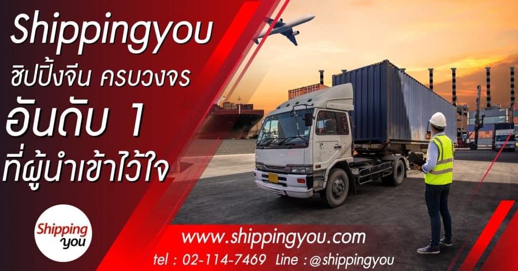 ชิปปิ้งจีน หน้าเปิดจุดขายเว็บ Shippingyou ชิปปิ้งจีน ชิปปิ้งจีน Shippingyou แบรนด์อันดับ 1 ของการนำเข้าสินค้าจากจีนมาไทยครบวงจร                                                        Shippingyou 1024x536