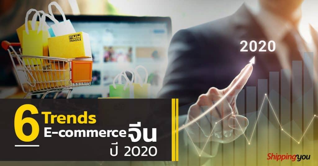 ชิปปิ้งจีน 6 Trends E-Commerce จีน Shippingyou ชิปปิ้งจีน ชิปปิ้งจีน เกาะติดความเคลื่อนไหว 6 Trends E-Commerce ประเทศจีน ปี 2020 6 Trends E Commerce           Shippingyou 1024x536