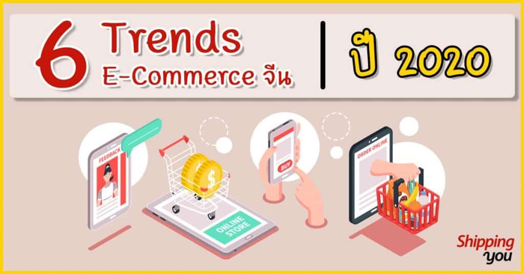 ชิปปิ้งจีน E-Commerce จีน_Shippingyou ชิปปิ้งจีน ชิปปิ้งจีน เกาะติดความเคลื่อนไหว 6 Trends E-Commerce ประเทศจีน ปี 2020 E Commerce           Shippingyou 1024x536