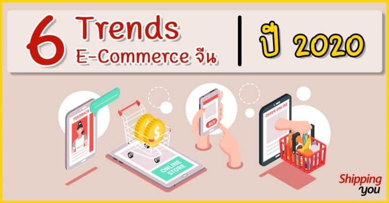 ชิปปิ้งจีน E-Commerce จีน_Shippingyou ชิปปิ้งจีน ชิปปิ้งจีน เกาะติดความเคลื่อนไหว 6 Trends E-Commerce ประเทศจีน ปี 2020 E Commerce           Shippingyou 768x402