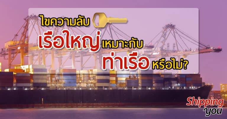Shipping จีน MEGA_Shippingyou shipping จีน Shipping จีน ไขความลับ…เรือขนาดใหญ่เหมาะกับท่าเรือหรือไม่ !?! MEGA Shippingyou 768x402