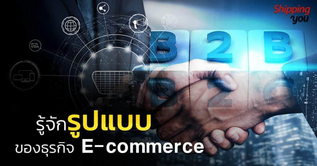 ชิปปิ้ง รู้จักรูปแบบ E-commerce Shippingyou ชิปปิ้ง ชิปปิ้ง ทำความรู้จักกับรูปแบบของการทำธุรกิจ E-Commerce ทั้ง 4 ประเภท                                      E commerce Shippingyou 1024x536