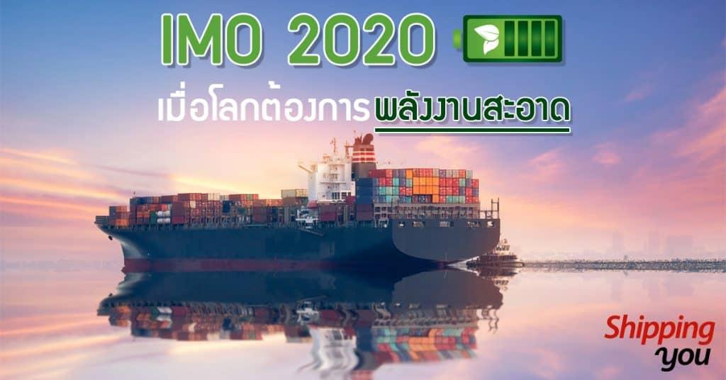 ชิปปิ้ง IMO2020_Shippingyou ชิปปิ้ง ชิปปิ้ง ตามติดกระแส IMO 2020 เมื่อโลกต้องการพลังงานสะอาดขับเคลื่อน IMO2020 Shippingyou 1024x536