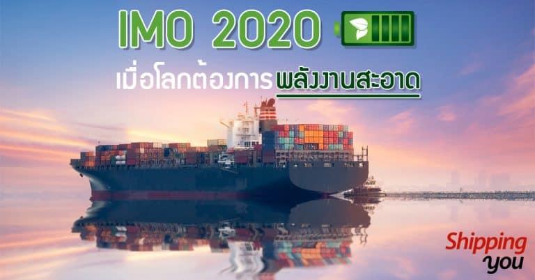 ชิปปิ้ง IMO2020_Shippingyou ชิปปิ้ง ชิปปิ้ง ตามติดกระแส IMO 2020 เมื่อโลกต้องการพลังงานสะอาดขับเคลื่อน IMO2020 Shippingyou 768x402