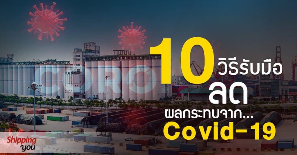 นำเข้าสินค้าจากจีน 10 วิธีรับมือสำหรับผู้ประกอบการ ลดผลกระทบ Covid-19-Shippingyou นำเข้าสินค้าจากจีน นำเข้าสินค้าจากจีน 10 วิธีรับมือสำหรับผู้ประกอบการ ลดผลกระทบ Covid-19                                                        10                                                                                                                  Covid 19 Shippingyou 1024x536