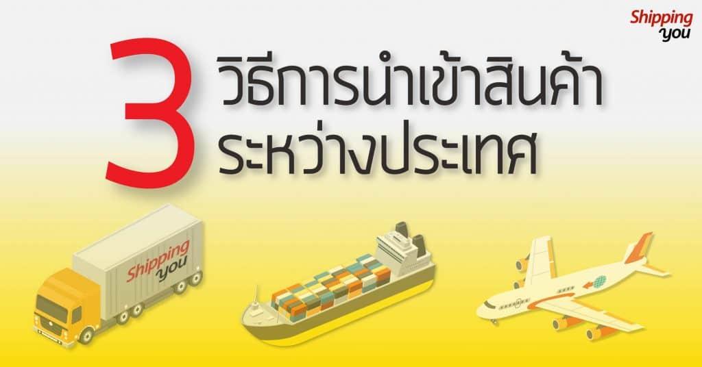 ชิปปิ้งจีน 3 วิธีการนำเข้าสินค้าระหว่างประเทศ-Shippingyou ชิปปิ้งจีน ชิปปิ้งจีน 3 วิธี การนำเข้าสินค้าระหว่างประเทศ                                3                                                                                                  Shippingyou 1024x536