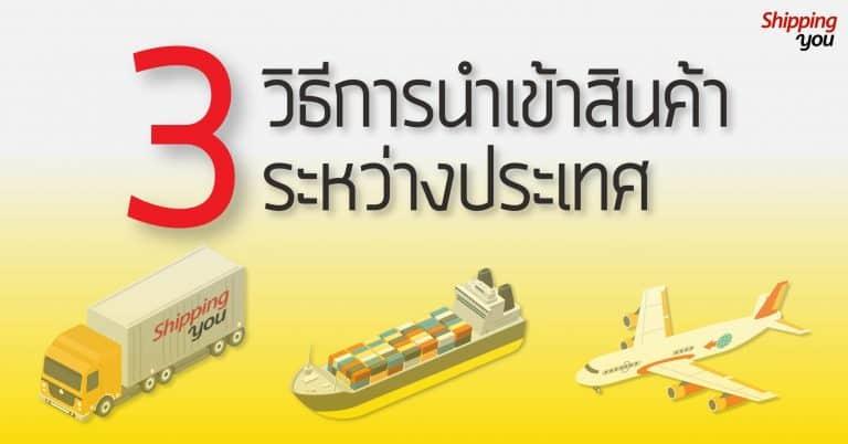 ชิปปิ้งจีน 3 วิธีการนำเข้าสินค้าระหว่างประเทศ-Shippingyou ชิปปิ้งจีน ชิปปิ้งจีน 3 วิธี การนำเข้าสินค้าระหว่างประเทศ                                3                                                                                                  Shippingyou 768x402