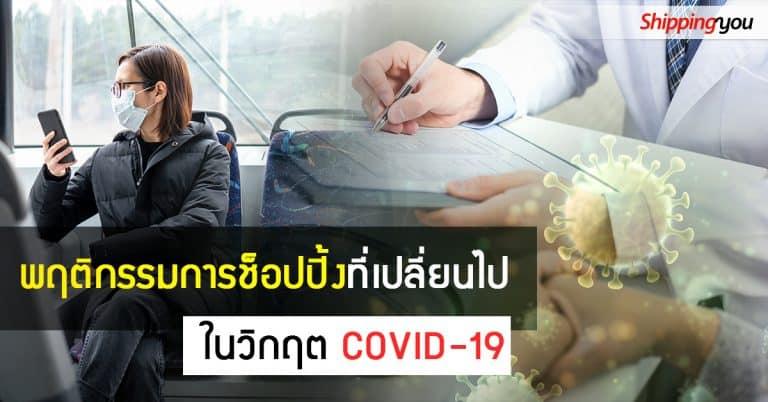 นำเข้าสินค้าจากจีน พฤติกรรมการช็อปปิ้งที่เปลี่ยนไป ในวิกฤต COVID-19-Shippingyou นำเข้าสินค้าจากจีน นำเข้าสินค้าจากจีน พฤติกรรมการช็อปปิ้งที่เปลี่ยนไป ในวิกฤต COVID-19                                                                                                                                                                            COVID 19 Shippingyou 768x402