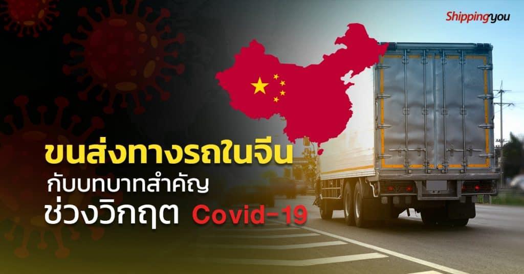 ชิปปิ้งจีนกับการขนส่งทางบก หลังการระบาดของ COVID-19-Shippingyou ชิปปิ้งจีน ชิปปิ้งจีนกับการขนส่งทางบก หลังการระบาดของ COVID-19                                                                                                                              COVID 19 Shippingyou 1024x536