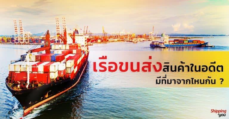 ชิปปิ้ง เรือขนส่งสินค้าในอดีต มีที่มาจากไหนกัน-Shippingyou ชิปปิ้ง ชิปปิ้ง เรือขนส่งสินค้าในอดีต มีที่มาจากไหนกัน?                                                                                                                                        Shippingyou 768x402