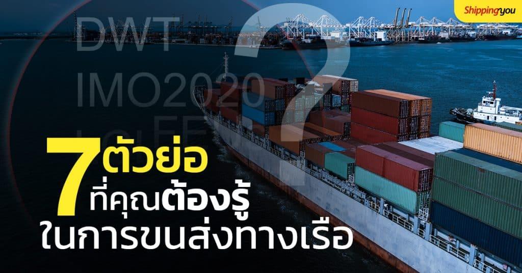ชิปปิ้งจีน 7 ตัวย่อควรจำ สำหรับการขนส่งทางเรือ-Shippingyou ชิปปิ้งจีน ชิปปิ้งจีน 7 ตัวย่อควรจำ สำหรับการขนส่งทางเรือ                                7                                                                                                   Shippingyou 1024x536
