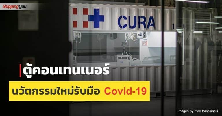 ชิปปิ้ง ตู้คอนเทนเนอร์ นวัตกรรมใหม่รับมือ Covid-19-Shippingyou ชิปปิ้ง ชิปปิ้ง ตู้คอนเทนเนอร์ นวัตกรรมใหม่รับมือ Covid-19                                                                                                                         Covid 19 Shippingyou 768x402