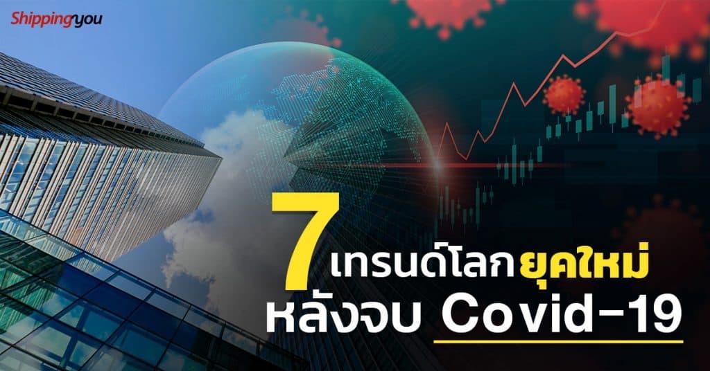 ชิปปิ้ง 7 เทรนด์โลกยุคใหม่หลังจบ Covid-19-Shippingyou ชิปปิ้ง ชิปปิ้ง 7 เทรนด์โลกยุคใหม่หลังจบ Covid-19                       7                                                                    Covid 19 Shippingyou 1024x536