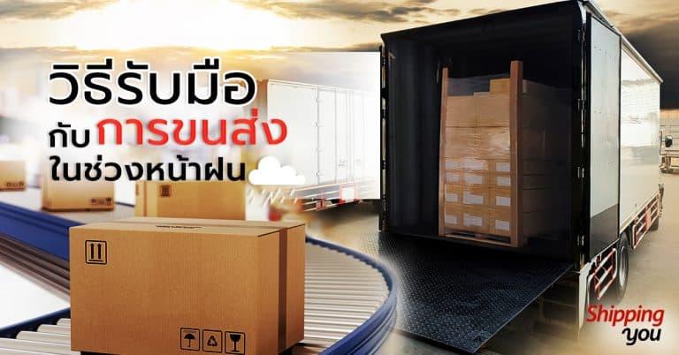 ชิปปิ้งจีน วิธีรับมือกับการขนส่งในช่วงฤดูฝน-Shippingyou ชิปปิ้งจีน ชิปปิ้งจีน วิธีรับมือกับการขนส่ง ในช่วงฤดูฝน                                                                                                                                 Shippingyou 768x402