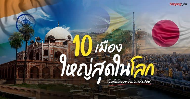 ชิปปิ้ง 10 อันดับ ประเทศที่มีประชากรมากที่สุดในโลก- Shippingyou. ชิปปิ้ง ชิปปิ้ง 10 อันดับ ประเทศที่มีประชากรมากที่สุดในโลก                       10                                                                                                                     Shippingyou
