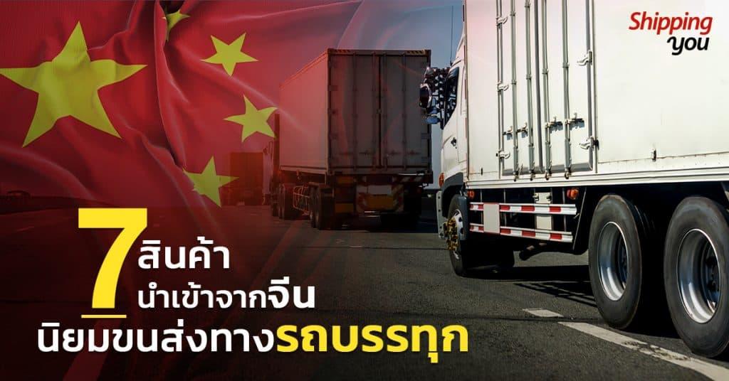 นำเข้าสินค้าจากจีน 7 Items ที่นิยมขนส่งทางรถบรรทุก-Shippingyou นำเข้าสินค้าจากจีน นำเข้าสินค้าจากจีน 7 Items ที่นิยมขนส่งทางรถบรรทุก                                                        7 Items                                                                       Shippingyou 1024x536