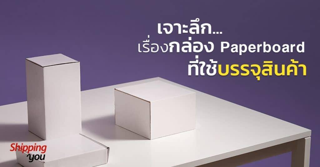 ชิปปิ้ง เจาะลึกเรื่องกล่อง Paperboard Shippingyou ชิปปิ้ง ชิปปิ้ง เจาะลึกเรื่องกล่อง Paperboard ที่ใช้บรรจุภัณฑ์สินค้า                                                        Paperboard Shippingyou 1024x536