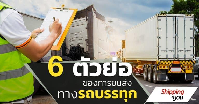 Shippingจีน 6 ตัวย่อของการขนส่งทางบก Shippingyou shippingจีน Shippingจีนกับ 6 ตัวย่อของการขนส่งทางบก 6                                                                             768x402